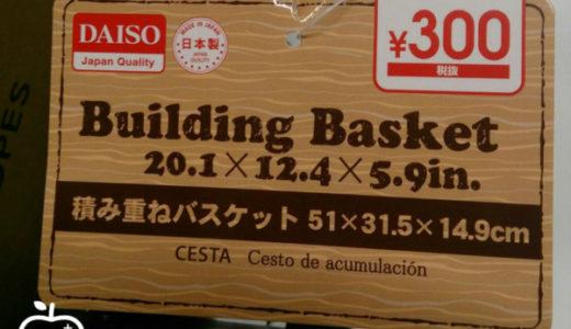 ダイソーの積み重ねバスケットで学用品収納。新学期の準備は、長期休みの始まりに。