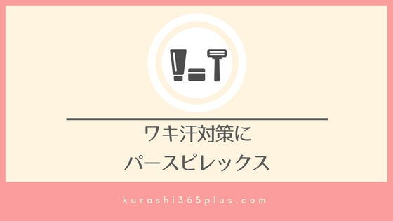 f:id:kurashi365plus:20180424085827j:plain