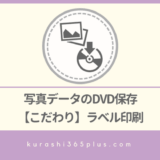 アルバム 写真保存 DVD