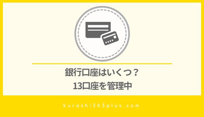 銀行口座 通帳