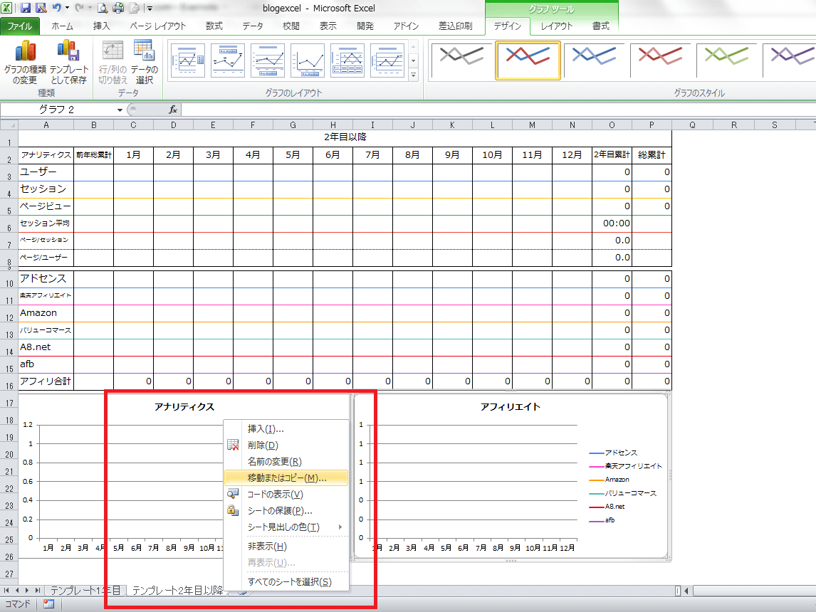 ブログのエクセル管理表