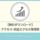 エクセル ブログ 管理表