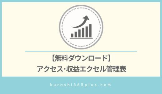 【無料ダウンロード】アクセス・収益エクセル管理表