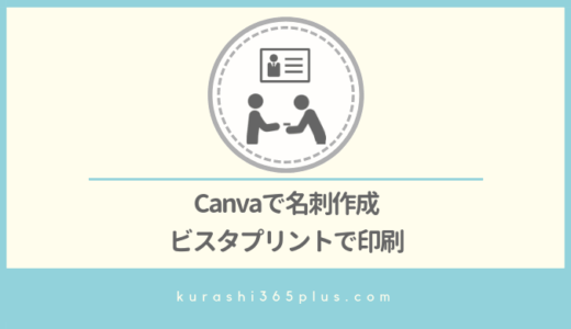 Canvaとビスタプリントで名刺作成