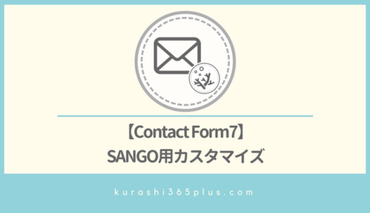 【Contact Form7・SANGO用】コンタクトフォームカスタマイズ