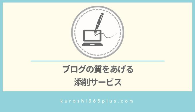 ブログ添削サービス