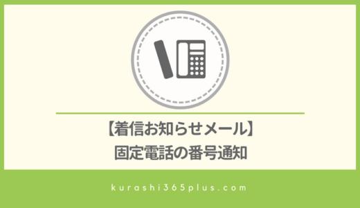 【着信お知らせメール】月100円!固定電話の着信をメール通知
