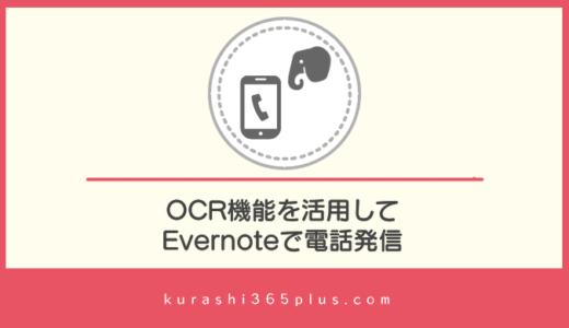 Evernoteで名刺・連絡網管理!OCR機能で検索も発信も簡単に