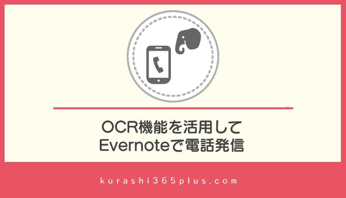 OCR機能でエバーノートから発信する