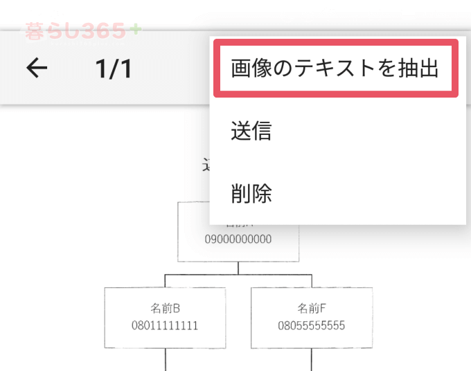 Googleキープで画像内のテキストを抽出する方法