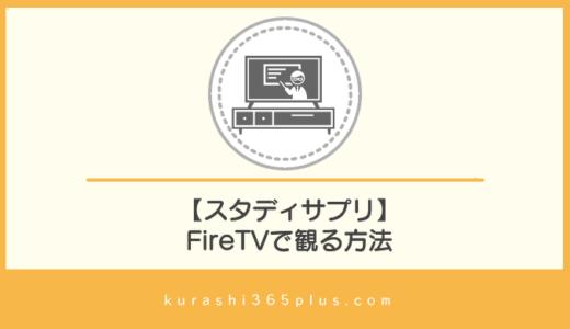 【スタディサプリ】AmazonFireTVstickを使ってTVの大画面で勉強