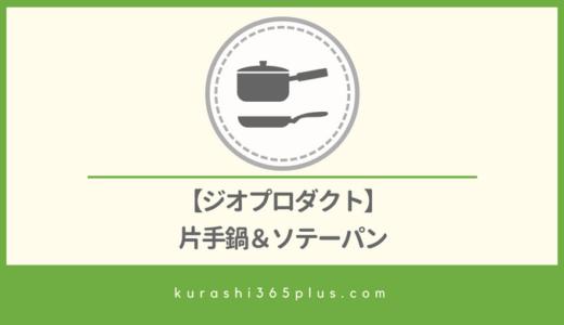 【ジオ・プロダクト】片手鍋・ソテーパン(フライパン)購入!