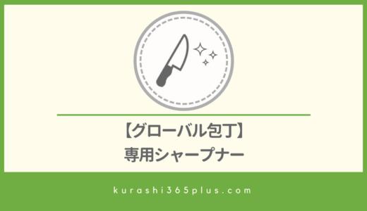 【グローバル包丁専用シャープナー】自宅で手軽に包丁研ぎ
