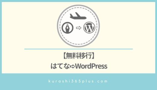 はてなブログからWordPressへ移行!羽田空港サーバーさんへ依頼