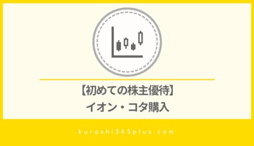 【株主優待】初心者!イオンとコタの株を購入