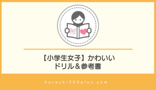 【小学生女子向け】かわいいドリル5選&参考書3選