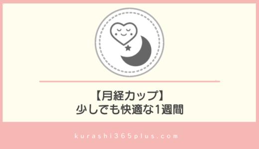 新しい生理用品【月経カップ】使ってみた感想