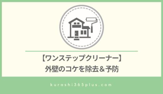 【ワンステップクリーナー】外壁のコケを除去&予防!
