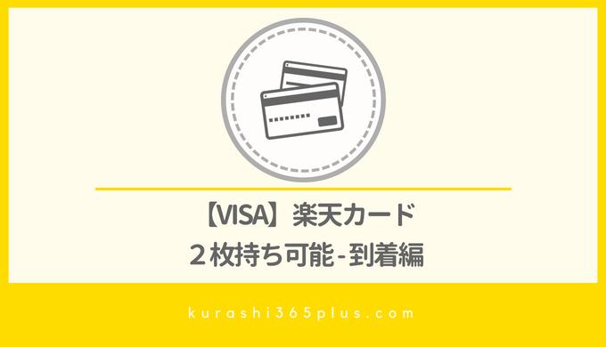 楽天カード VISA 2枚持ち