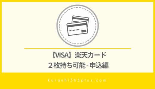 【VISA会員限定】楽天カードの2枚持ちが可能に!