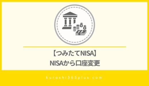 【楽天証券】NISAからつみたてNISAへ変更!