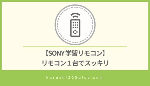 【SONY】学習リモコンでまとめてスッキリ