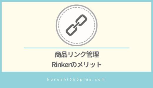 商品リンクプラグイン【Rinker】のメリットとデメリット!