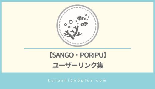 【リンク集】SANGO・PORIPUユーザーのご紹介