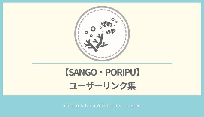 SANGO PORIPU