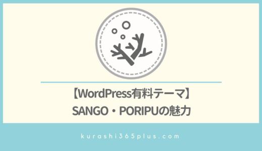 【ワードプレス有料テーマ】SANGOとPORIPUの魅力!