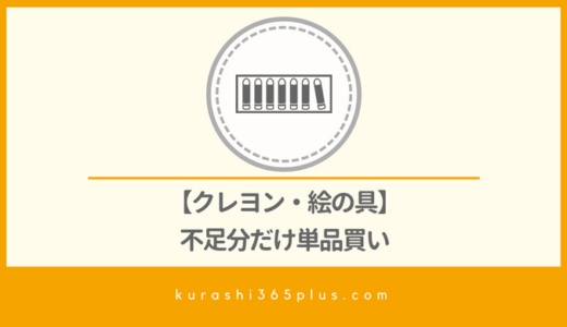 【クレヨン・絵の具】学用品は不足分だけバラ売り購入!