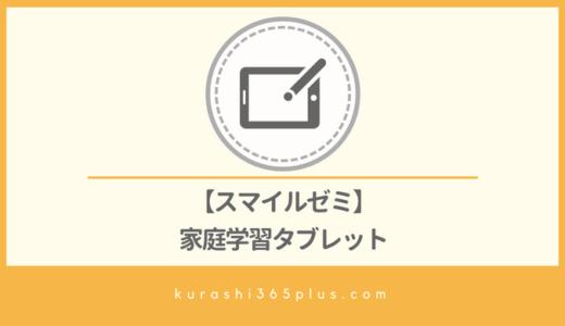 【スマイルゼミ】子どもの家庭学習にタブレット教材