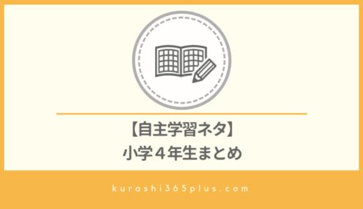 【自主学習】小学4年生ネタまとめ