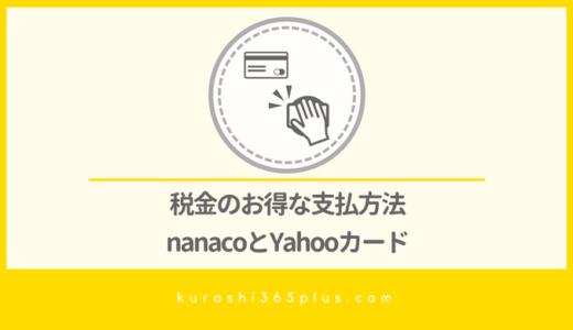 税金の支払いにはnanacoとYahoo!JAPANカード