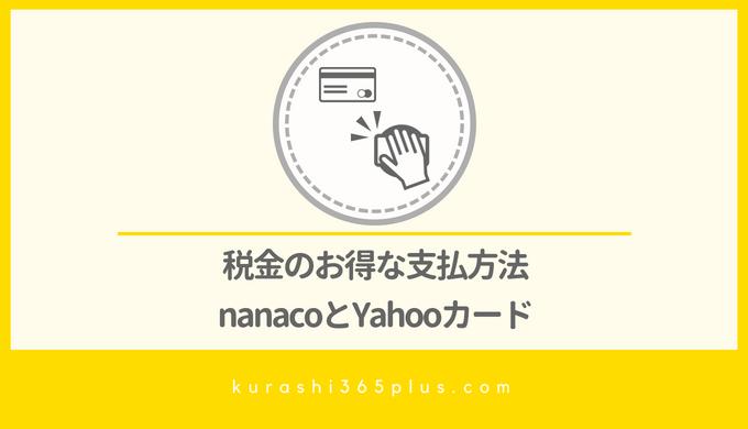 nanacoで税金支払い