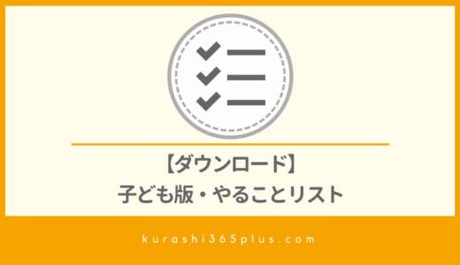 【無料ダウンロード】子ども向けToDo(やること)リスト
