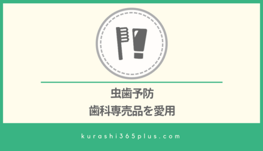 【コンクール】虫歯予防!歯磨きアイテムは歯科専売品
