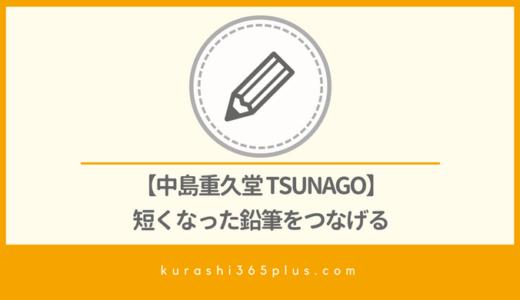 【短くなった鉛筆】中島重久堂のTSUNAGOでつなぐ